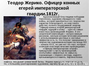 Теодор Жерико. Офицер конных егерей императорской гвардии.1812г. Вдохновленный б