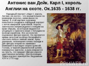 Антонис ван Дейк. Карл I, король Англии на охоте. Ок.1635 - 1638 гг. Парадный по