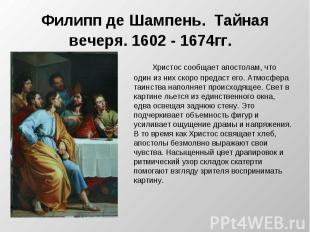 Филипп де Шампень. Тайная вечеря. 1602 - 1674гг. Христос сообщает апостолам, что