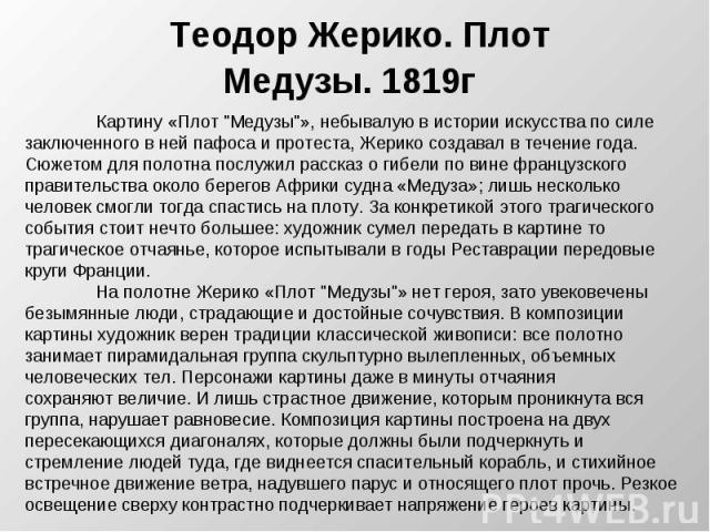 Теодор Жерико. Плот Медузы.1819г  Картину «Плот