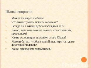 Шапка вопросов Может ли народ любить? Что значит уметь любить человека? Всегда л