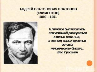 АНДРЕЙ ПЛАТОНОВИЧ ПЛАТОНОВ (КЛИМЕНТОВ) 1899—1951 Платонов был писатель, пожелавш
