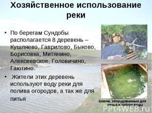 Хозяйственное использование реки По берегам Сундобы располагается 8 деревень – К