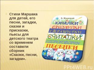Стихи Маршака для детей, его песни, загадки, сказки и присказки, пьесы для детск