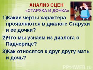 АНАЛИЗ СЦЕН «СТАРУХА И ДОЧКА» 1)Какие черты характера проявляются в диалоге Стар