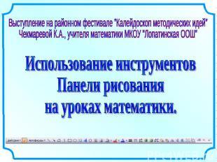 """Выступление на районном фестивале """"Калейдоскоп методических идей"""" Чекмаревой К.А"""