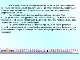 Текстовый редактор Word позволяет вставлять в текстовый документ не только текст