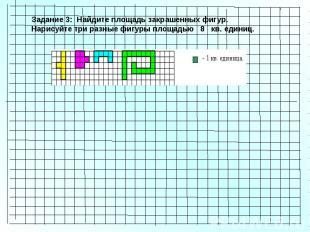 Задание 3: Найдите площадь закрашенных фигур. Нарисуйте три разные фигуры площад