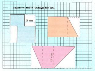 Задание 5: Найти площадь фигуры.