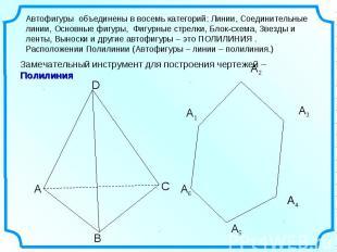 Автофигуры объединены в восемь категорий: Линии, Соединительные линии, Основные