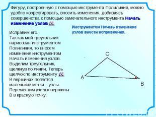 Фигуру, построенную с помощью инструмента Полилиния, можно удобно корректировать
