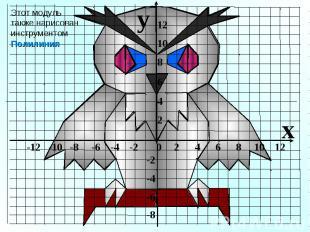 Этот модуль также нарисован инструментом Полилиния