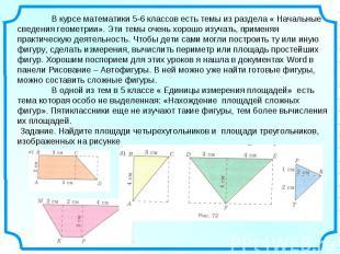 В курсе математики 5-6 классов есть темы из раздела « Начальные сведения геометр