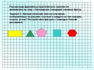 Рассмотрим фрагменты практического занятия по математике на тему « Нахождение пл