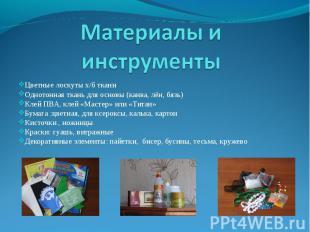 Материалы и инструменты Цветные лоскуты х/б ткани Однотонная ткань для основы (к