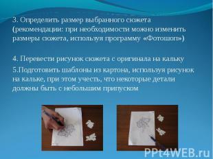 3. Определить размер выбранного сюжета (рекомендации: при необходимости можно из