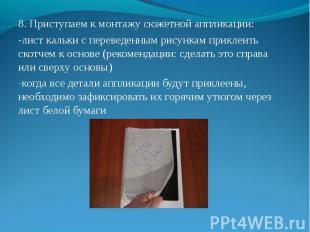 8. Приступаем к монтажу сюжетной аппликации: -лист кальки с переведенным рисунка