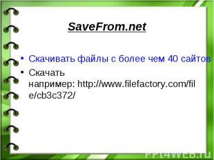 SaveFrom.net  Скачивать файлы с более чем 40 сайтов быстро и бесплатно Скачать