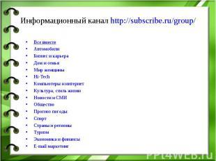 Информационный канал http://subscribe.ru/group/Все вместе Автомобили Бизнес и ка