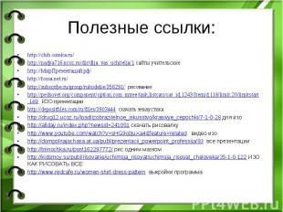 Полезные ссылки: http://club.osinka.ru/ http://nadya716.ucoz.ru/dir/dlja_vas_uch