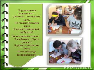 В руках мелки, карандаши… Детишки – маленькие маги. Но столько вложено души В их