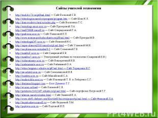 Сайты учителей технологии http://trud.rkc-74.ru/p48aa1.html — Сайт Волковой С.В.