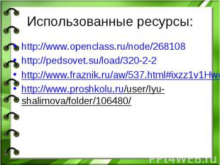 Использованные ресурсы: http://www.openclass.ru/node/268108 http://pedsovet.su/l