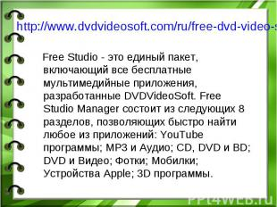 http://www.dvdvideosoft.com/ru/free-dvd-video-software.htm Free Studio - это еди