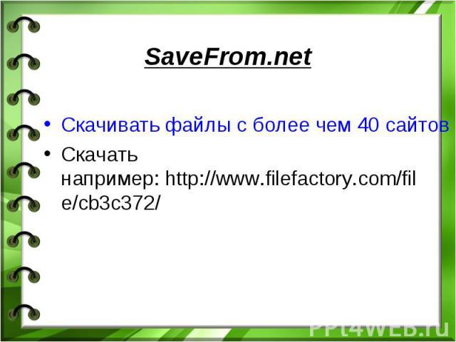 SaveFrom.net  Скачивать файлы с более чем 40 сайтов быстро и бесплатно Скачать например:http://www.filefactory.com/file/cb3c372/