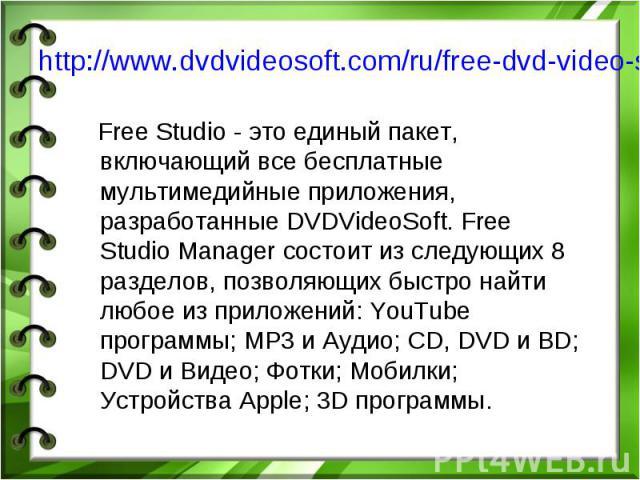 http://www.dvdvideosoft.com/ru/free-dvd-video-software.htm Free Studio - это единый пакет, включающий все бесплатные мультимедийные приложения, разработанные DVDVideoSoft. Free Studio Manager состоит из следующих 8 разделов, позволяющих быстро найти…