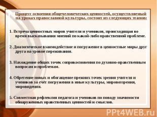 Процесс освоения общечеловеческих ценностей, осуществляемый на уроках православн