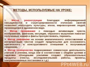 МЕТОДЫ, ИСПОЛЬЗУЕМЫЕ НА УРОКЕ: 1. Метод реконструкции благодаря информационной н