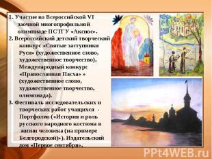 1. Участие во Всероссийской VI заочной многопрофильной олимпиаде ПСТГУ «Аксиос».