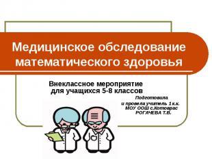 Медицинское обследование математического здоровья Внеклассное мероприятие для уч