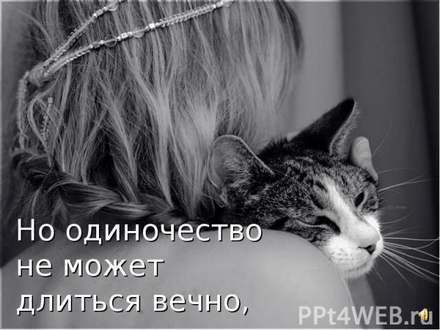 Но одиночество не может длиться вечно, ему всегда сопутствует мечта…