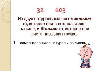 Из двух натуральных чисел меньше то, которое при счете называют раньше, и больше