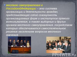 местное самоуправление в РоссийскойФедерации -- это система организации и деятел