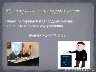 Пути осуществления народом власти: Через референдум и свободные выборы. Органы м