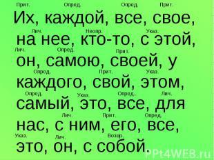 Их, каждой, все, свое, на нее, кто-то, с этой, он, самою, своей, у каждого, свой
