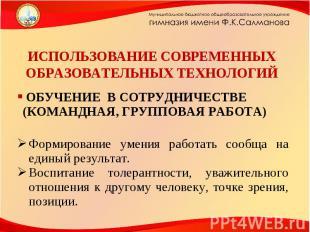 ИСПОЛЬЗОВАНИЕ СОВРЕМЕННЫХ ОБРАЗОВАТЕЛЬНЫХ ТЕХНОЛОГИЙ ОБУЧЕНИЕ В СОТРУДНИЧЕСТВЕ (
