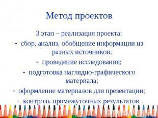 Метод проектов 3 этап – реализация проекта: сбор, анализ, обобщение информации и