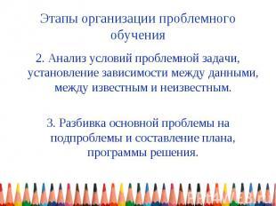 Этапы организации проблемного обучения 2. Анализ условий проблемной задачи, уста