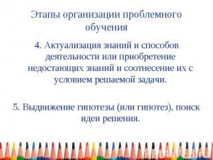 Этапы организации проблемного обучения 4. Актуализация знаний и способов деятель