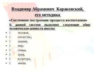 Владимир Абрамович Караковский, его методика «Системное построение процесса восп