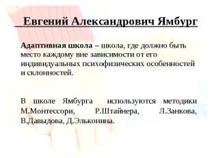Евгений Александрович Ямбург Адаптивная школа – школа, где должно быть место каж