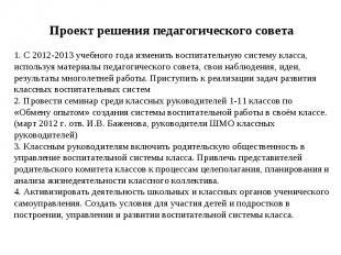 Проект решения педагогического совета 1. С 2012-2013 учебного года изменить восп