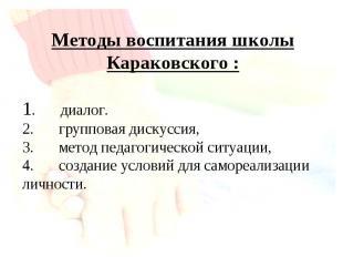 Методы воспитания школы Караковского : 1. диалог. 2. групповая дискусс