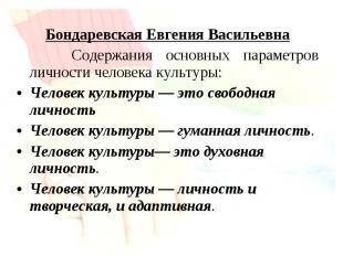 Бондаревская Евгения Васильевна Содержания основных параметров личности человека