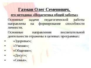 Газман Олег Семенович, его методика «Педагогика общей заботы» Основные задачи пе