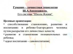 "Гуманно – личностная технология Ш.А.Амоношвили. Его система ""Школа Жизни"" Целевы"
